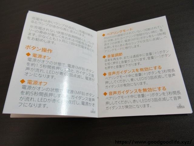 JPRiDE 708 説明書