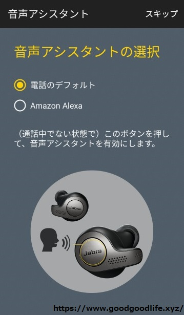 Jabra Elite 65t Amazon Alexa