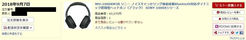 WH-1000XM3 予約購入