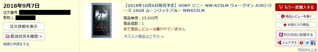NW-A50 予約購入