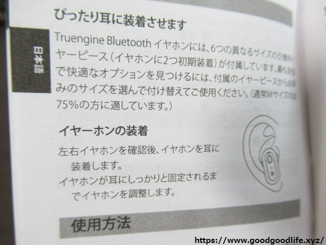 SoundPEATS Truengine Q42 説明書