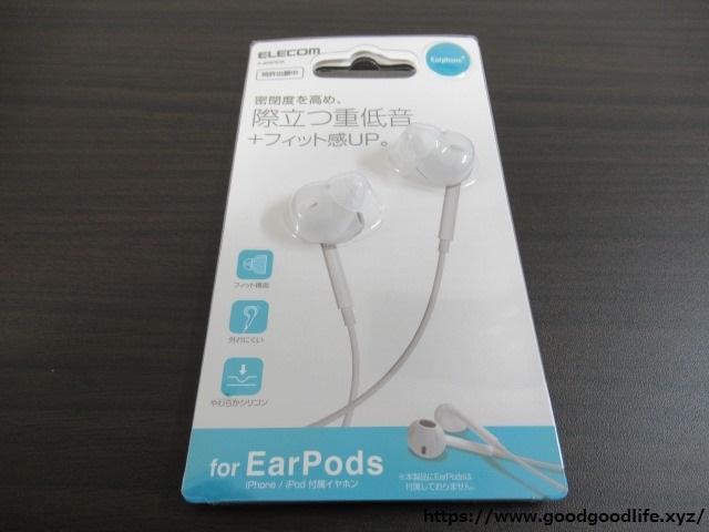 エレコム earpods用イヤーピース