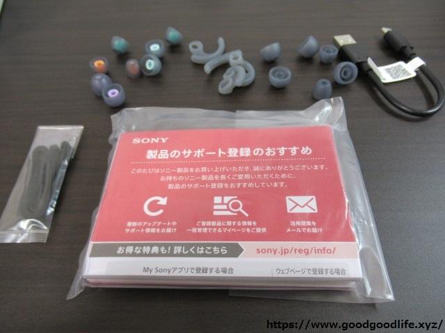 Sony WF-SP900 付属品