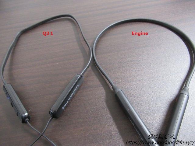 イヤホン Q31とEngineの比較2
