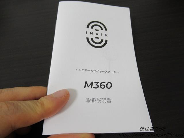 イヤースピーカーM360 説明書