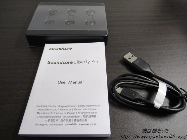 Anker Soundcore Liberty Air 付属品