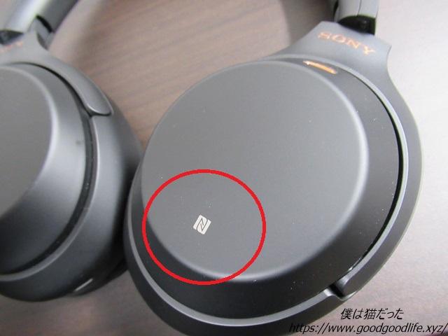 NFC対応ヘッドホン