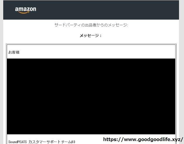 Amazon 出品者(サウンドピーツ)からのメール