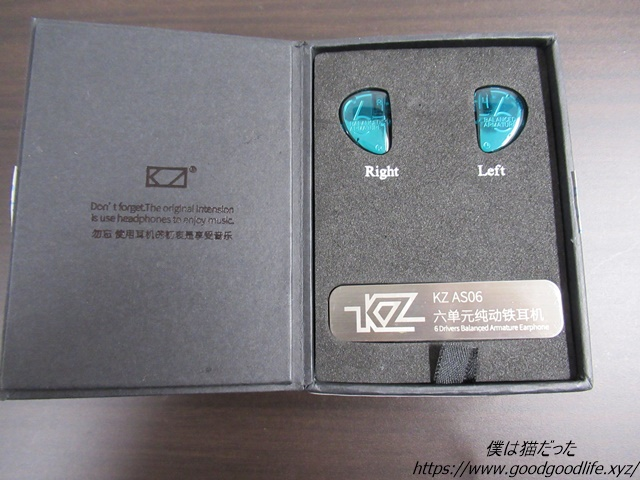 KZ AS06 箱開け