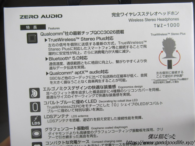 TWZ-1000 True Wireless Zero QCC3026の説明