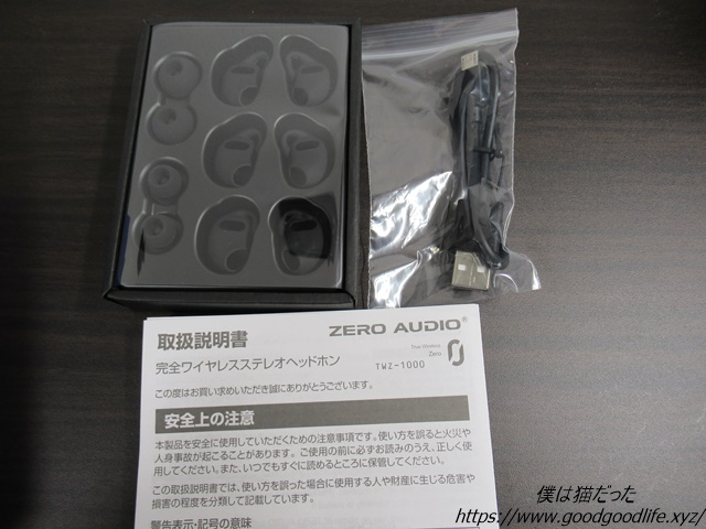 TWZ-1000 True Wireless Zero 付属品