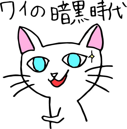 f:id:catsnekuragirl:20170701220547p:plain