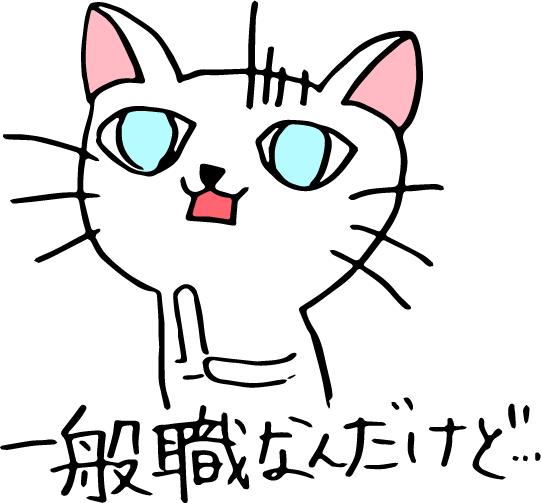 f:id:catsnekuragirl:20170701234416p:plain