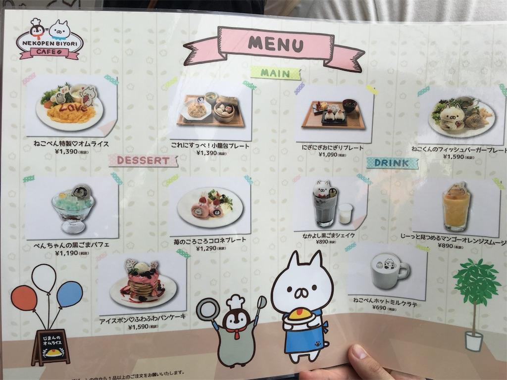 f:id:catsnekuragirl:20170729233657j:image