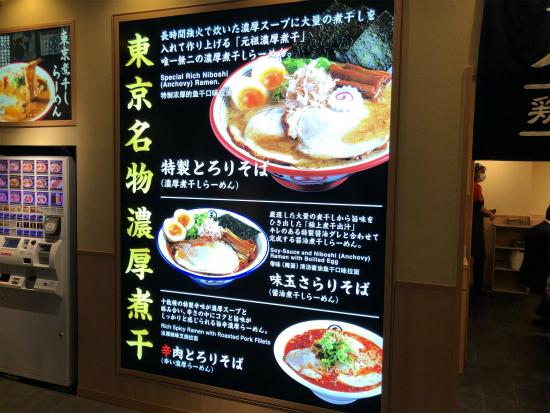 煮干しラーメン 東京