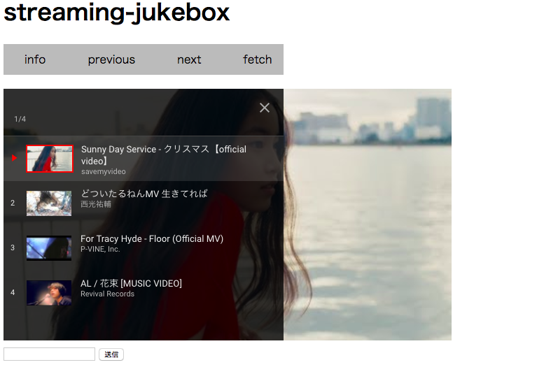 streaming-jukeboxの様子