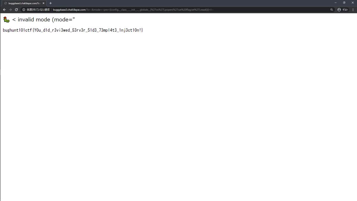 コマンドcat this_is_secret.txtの実行結果が表示された