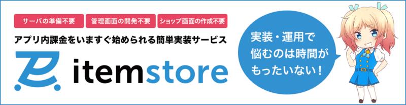 アプリ内課金を今すぐ始められる簡単実装サービス「itemstore(アイテムストア)」