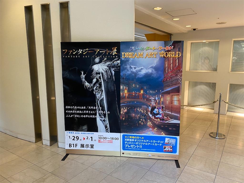 展 ファンタジー 大阪 アート