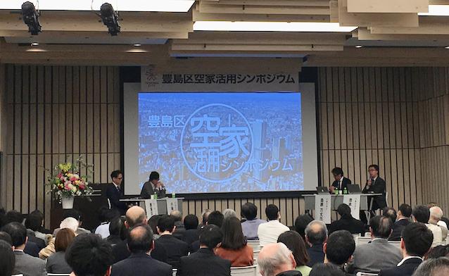 f:id:豊島区空家活用シンポジウムの写真