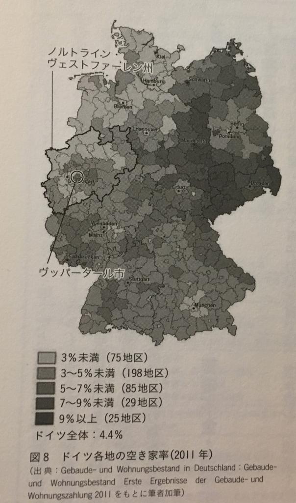「世界の空き家対策」(学芸出版社)83ページ