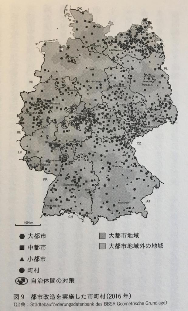 「世界の空き家対策」(学芸出版社)90ページ