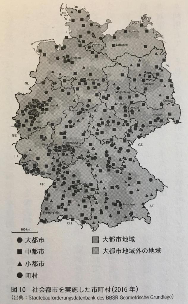 「世界の空き家対策」(学芸出版社)92ページ