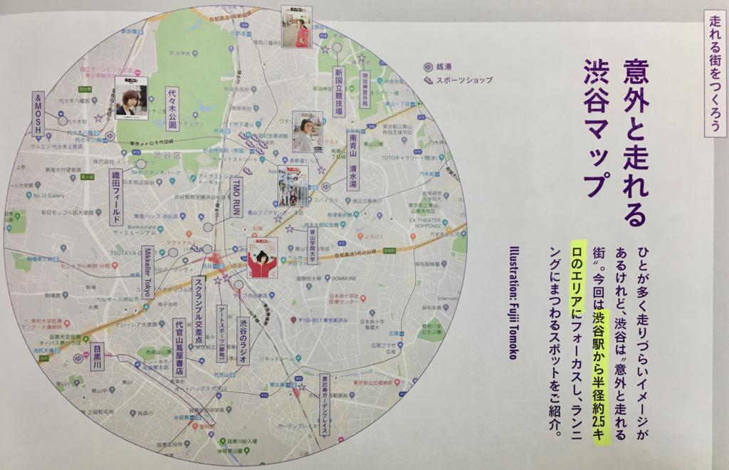 意外と走れる渋谷マップ(「PLANETS vol.10」174ページ)