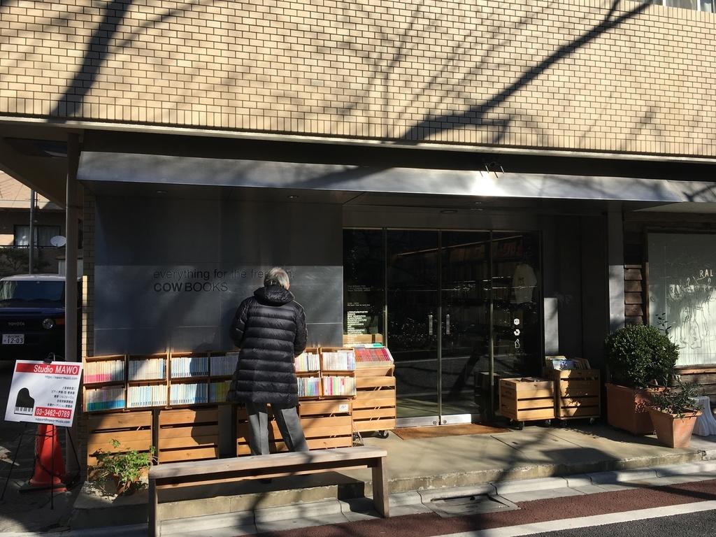 目黒川沿いのおしゃれな書店「COW BOOKS」