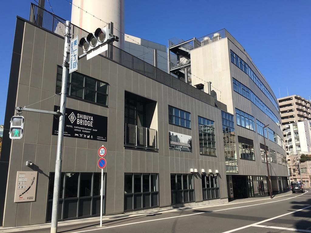 ホテル、オフィス、保育所などが入っている「渋谷ブリッジ」