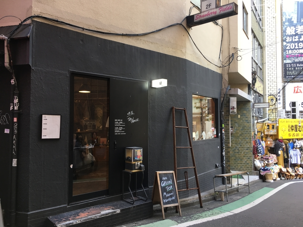 新しいスタイルの茶葉店「幻幻庵」