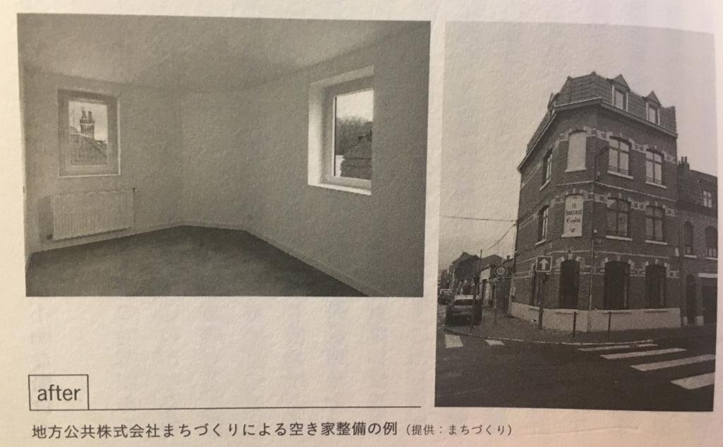 「世界の空き家対策」(学芸出版社)139ページ
