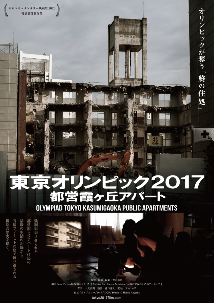 出典:映画「東京オリンピック2017 都営霞ヶ丘アパート」フライヤー