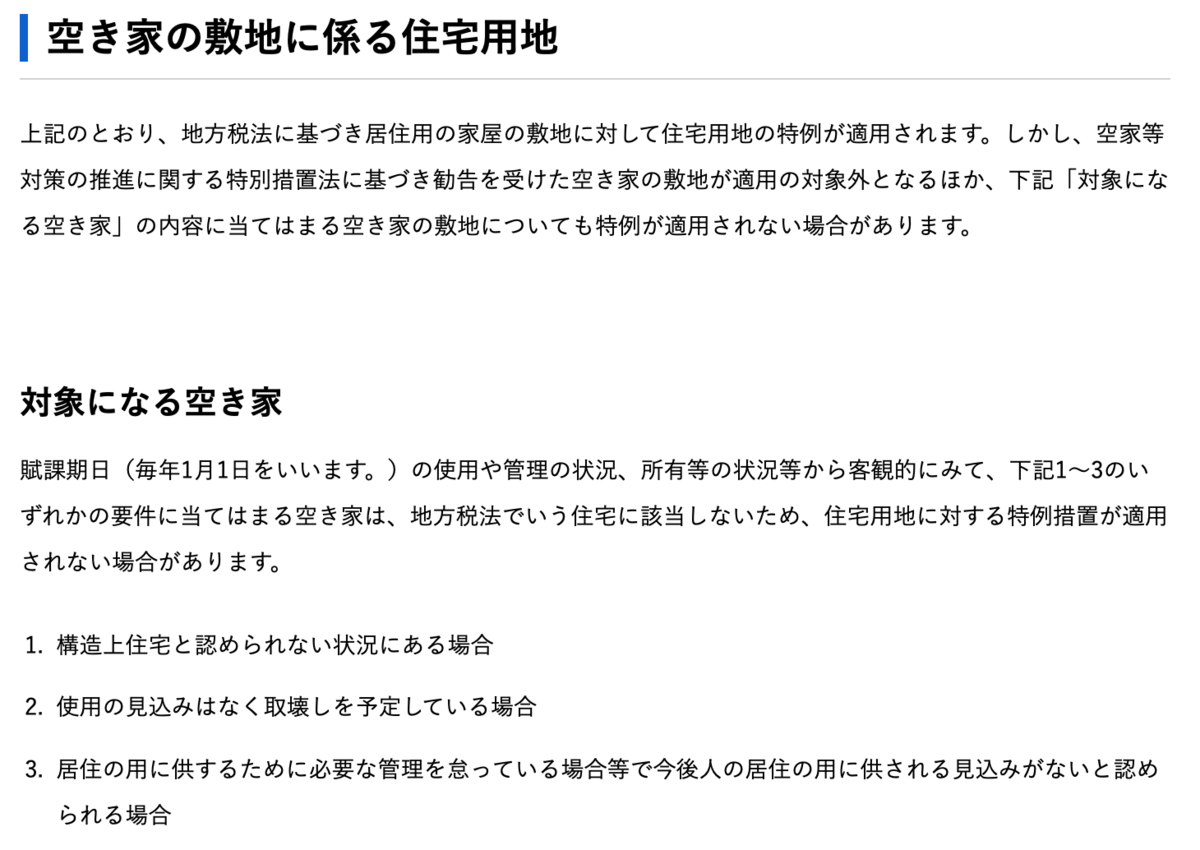 出典:宅地に対する課税と特例【神戸市ウェブサイト】