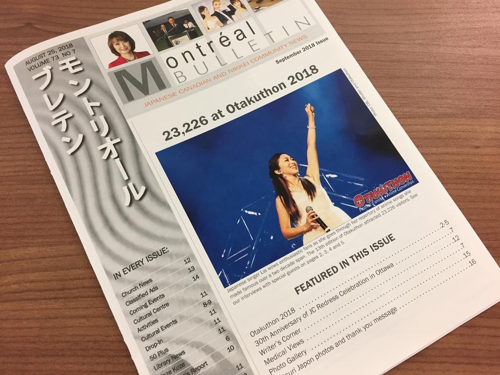 f:id:cc2_montreal:20180924234535j:plain