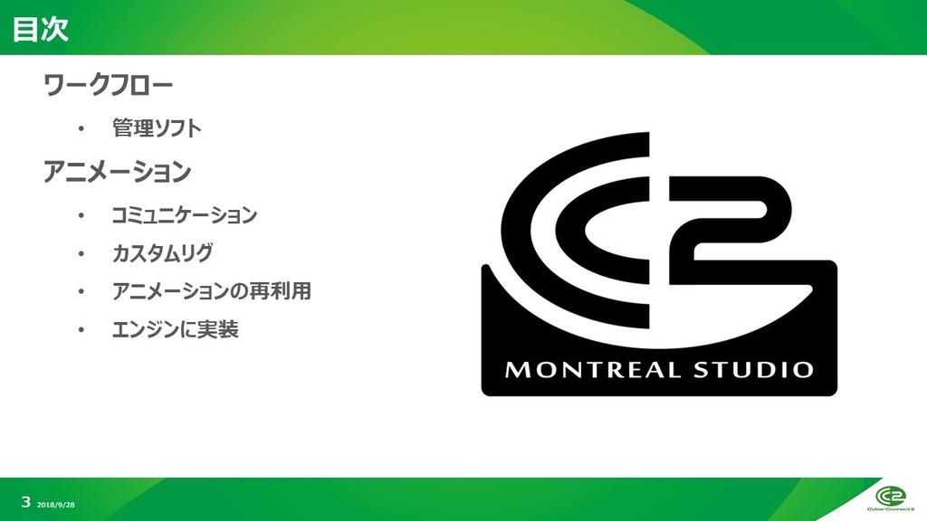 f:id:cc2_montreal:20180928230932j:plain