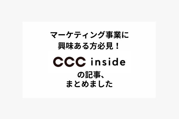 f:id:ccc2023:20211015121044p:plain