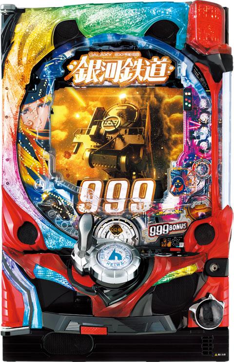 CR 銀河鉄道999