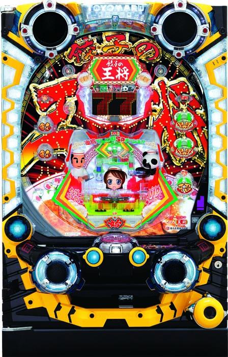 CR 餃子の王将3 凄盛2000