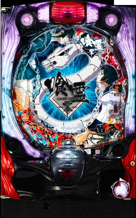 CR 喰霊-零- FPL