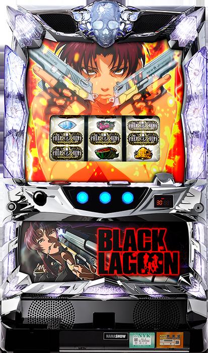 パチスロ ブラックラグーン3