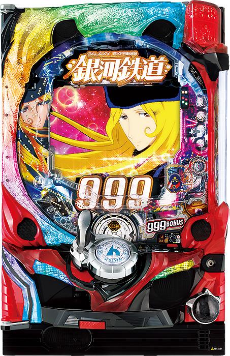CRA 銀河鉄道999 99ver.