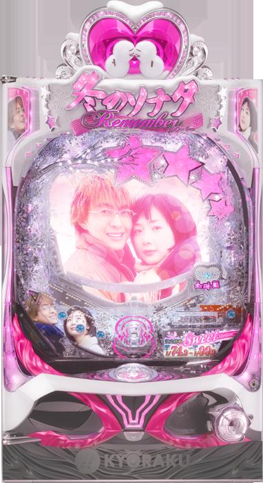 P ぱちんこ 冬のソナタ Remember Sweet Version