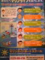 マリンガイドボートスクールなう!/Fromn兵庫県姫路市>ダイビング