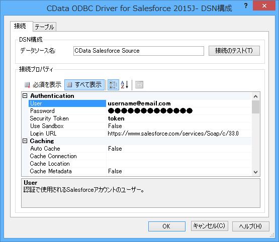 f:id:cdatasoftware:20190318164819p:plain
