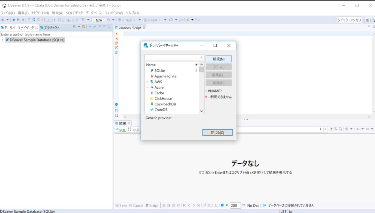 f:id:cdatasoftware:20190822140439p:plain