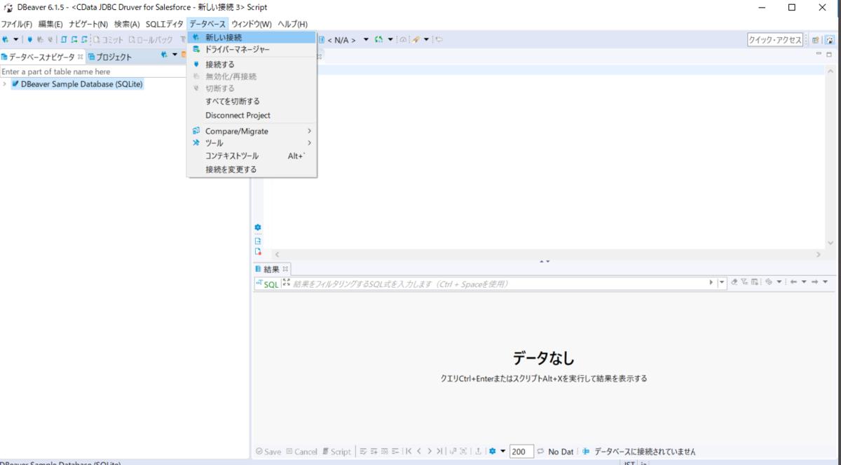 f:id:cdatasoftware:20190822141345p:plain