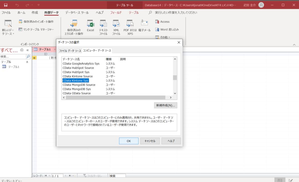 f:id:cdatasoftware:20200205104343p:plain