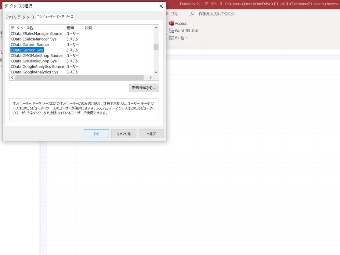 f:id:cdatasoftware:20200608102516p:plain