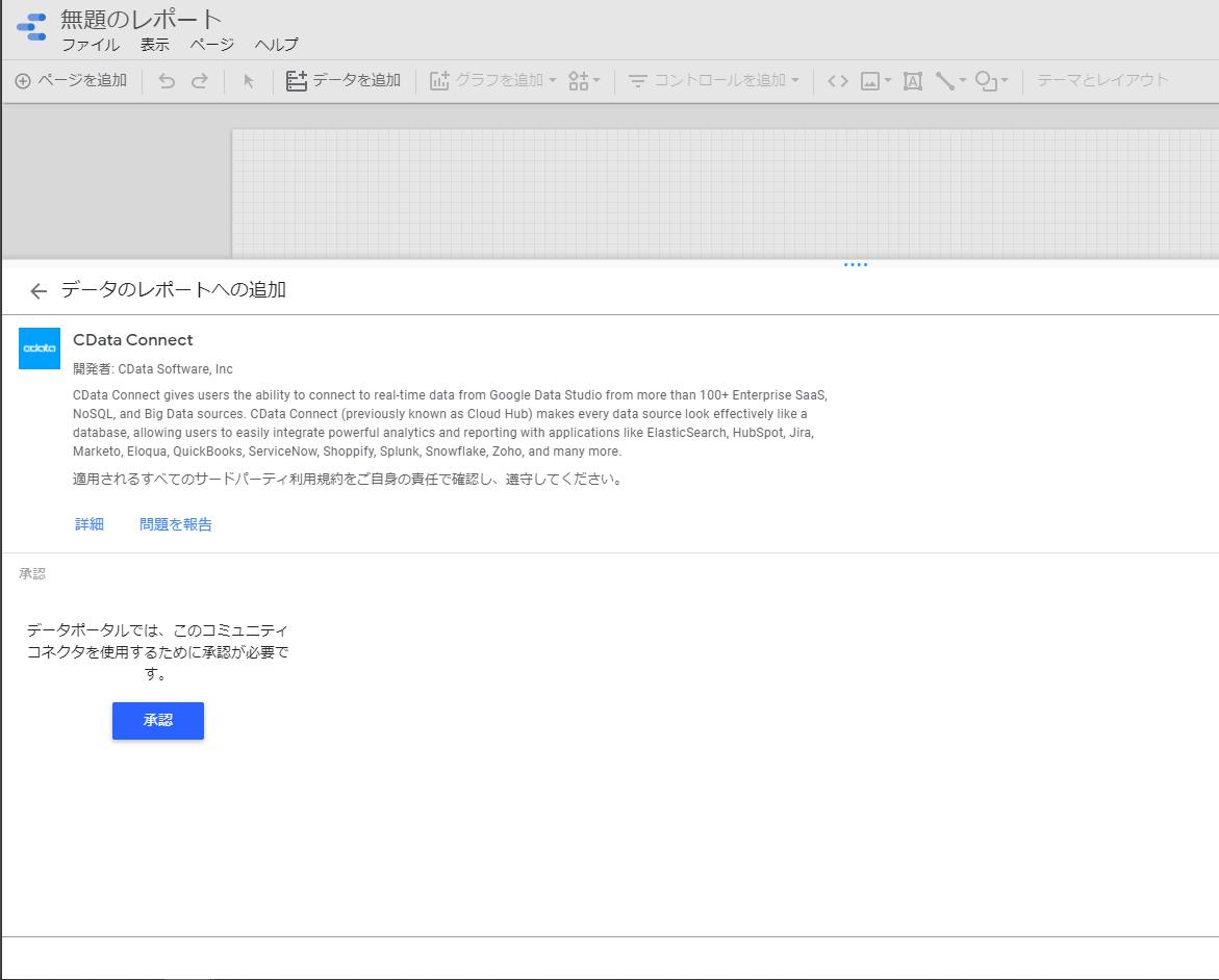 f:id:cdatasoftware:20201016160744p:plain